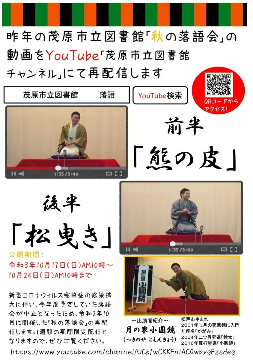 f:id:mobaratosyokan:20210919155518j:plain