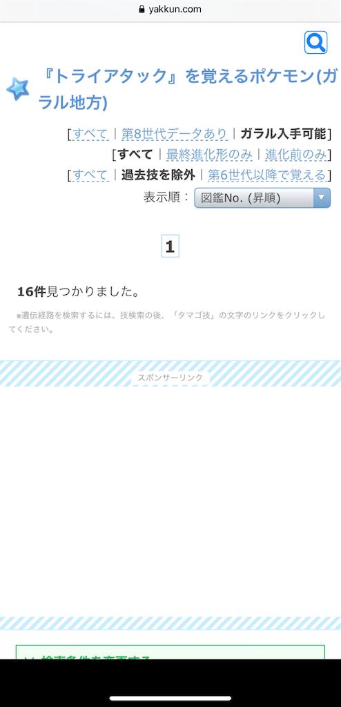 f:id:mobchara-buizu:20200102132148p:image