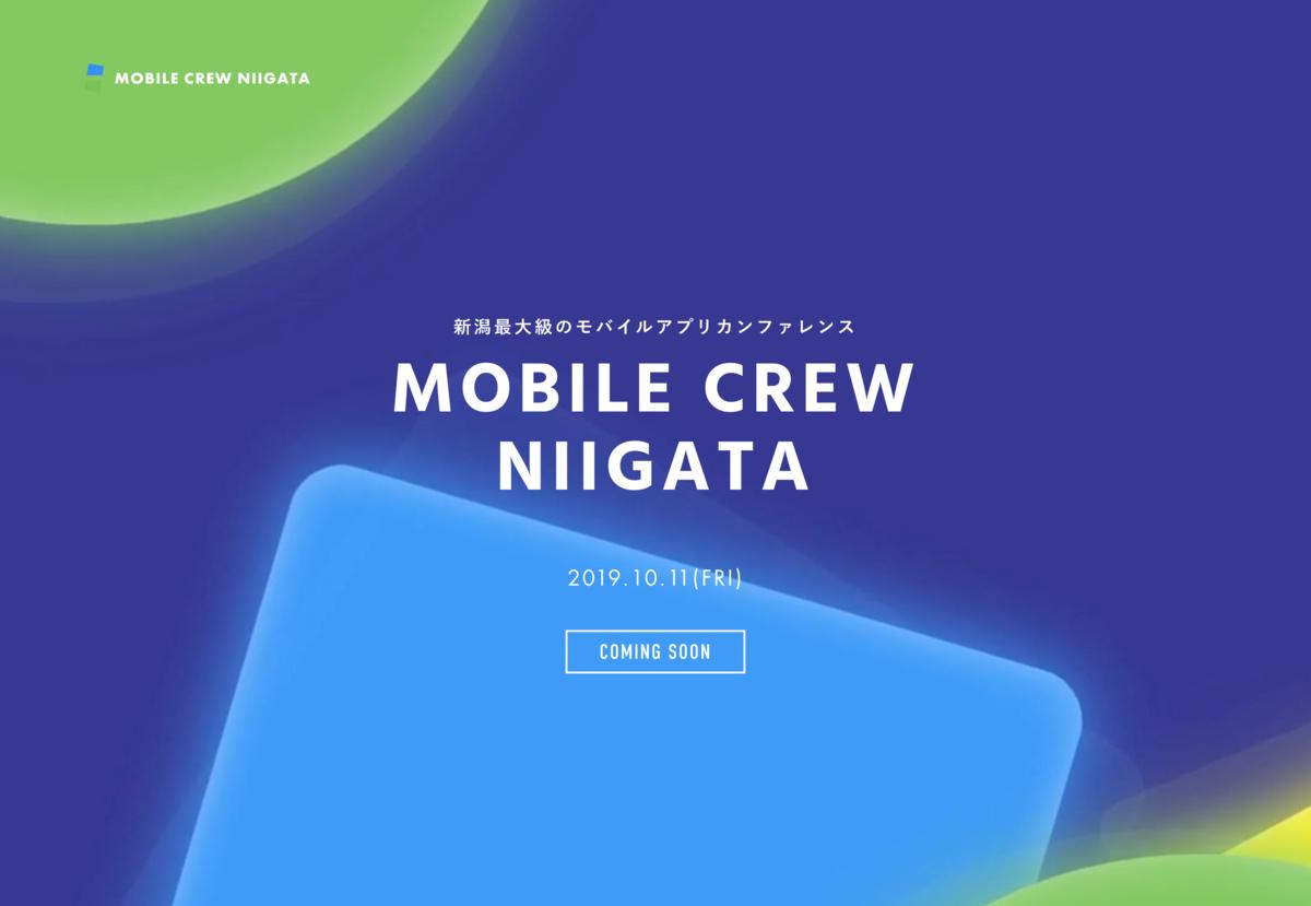 f:id:mobile-crew:20190829094515p:plain