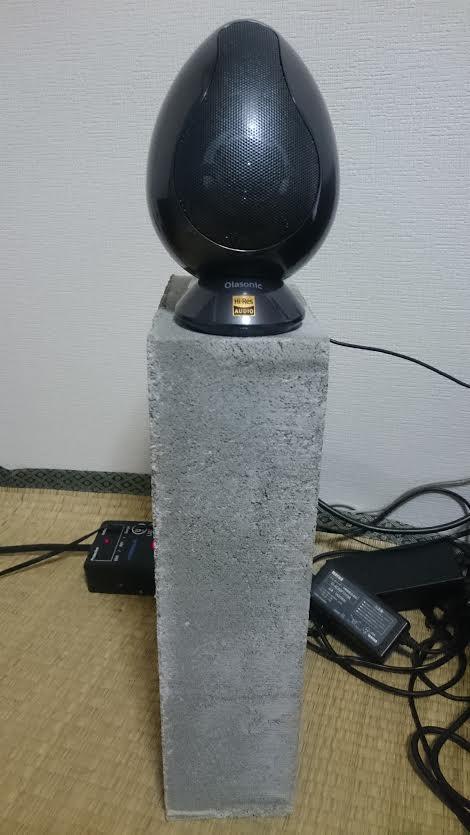 コンクリートブロックをスピーカースタンド代わりに使用しているolasonic TW-S9