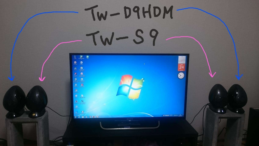TVの左右に配置したTW-D9HDMとTW-S9