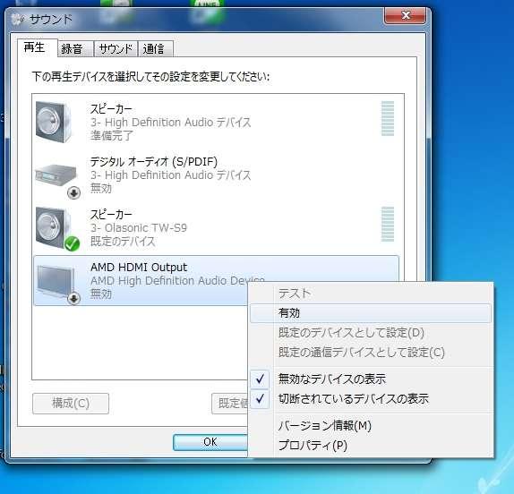 HDMI outputを有効設定でPCスピーカーとして使用可能