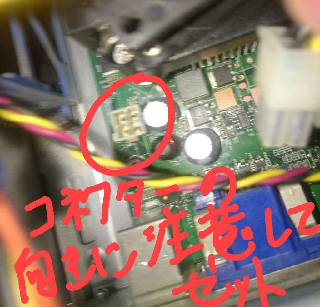 ATX12Vコネクタを取り付けていく