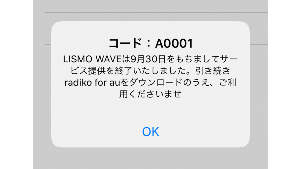 LISMO WAVEサービス終了。