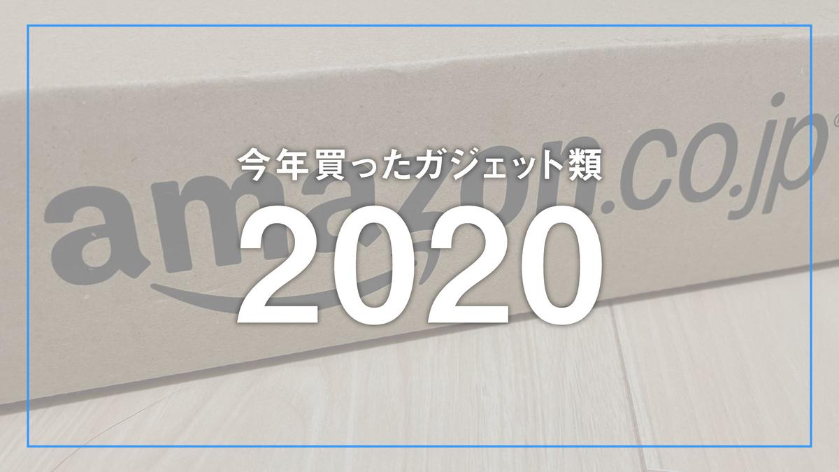 f:id:mobileiroiro:20201221221300j:plain