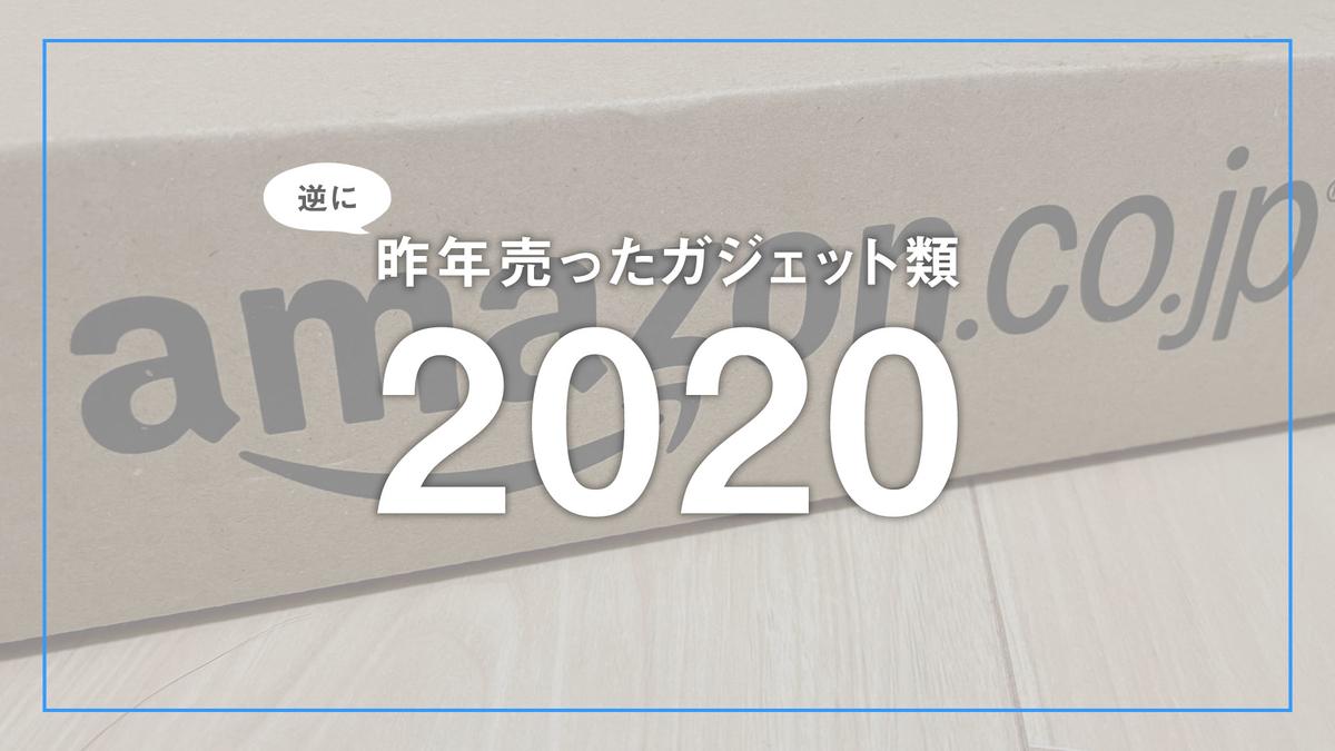 f:id:mobileiroiro:20210106234159j:plain