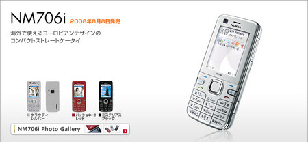 f:id:mobilesalesman:20080805091340j:image