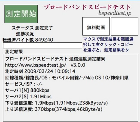 f:id:mobilesalesman:20090324165313j:image