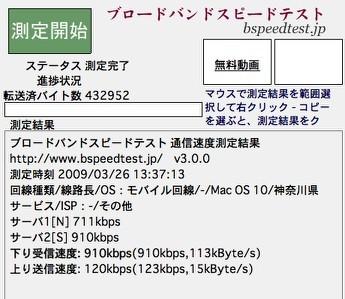 f:id:mobilesalesman:20090326192026j:image