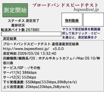 f:id:mobilesalesman:20090326192136j:image