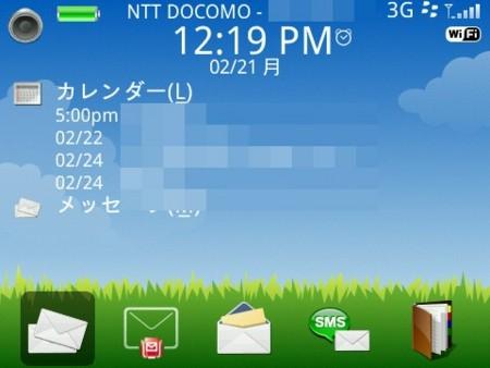 f:id:mobilesalesman:20110221132546j:image