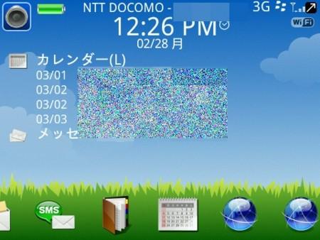 f:id:mobilesalesman:20110228125811j:image