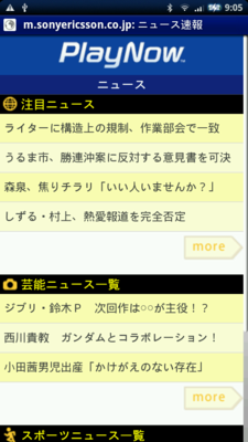 f:id:mobileuser:20100320004958p:image