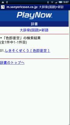f:id:mobileuser:20100320005214p:image