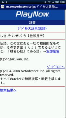 f:id:mobileuser:20100320005221p:image
