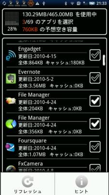 f:id:mobileuser:20100502215241p:image