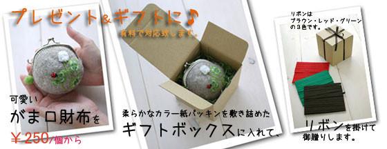 [プレゼント][ギフト][母の日][誕生日][羊毛フェルト][ハンドメイド][雑貨][がま口財布][結婚祝い][通販]