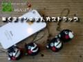[くまモン][アクセサリー][モカ][体験教室][体験][熊本県][ストラップ]