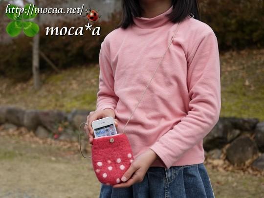 [モカ][ポシェット][お散歩ポシェット][iPhoneケース][スマホケース][Androidケース]