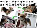 [コギー][犬][ぬいぐるみ][オーダーメイド][制作][モカ]