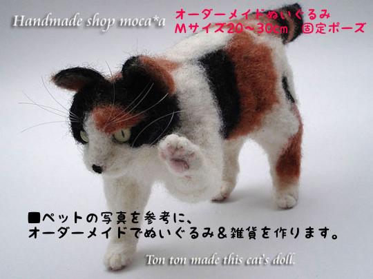 [猫ぬいぐるみ][猫ぬいぐるみオーダー][羊毛フェルト猫オーダ][オーダーメイドぬいぐ][モカ]