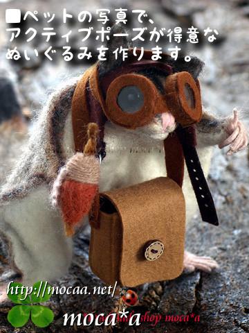 [ペット][犬][猫][ぬいぐるみ][羊毛フェルト][オーダーメイド]