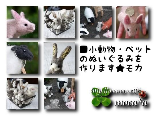 [アライグマぬいぐるみ][フェレットぬいぐるみ][羊毛フェルトフェレッ][羊毛フェルトアライグ][フェレット][アライグマ][Raccoon]