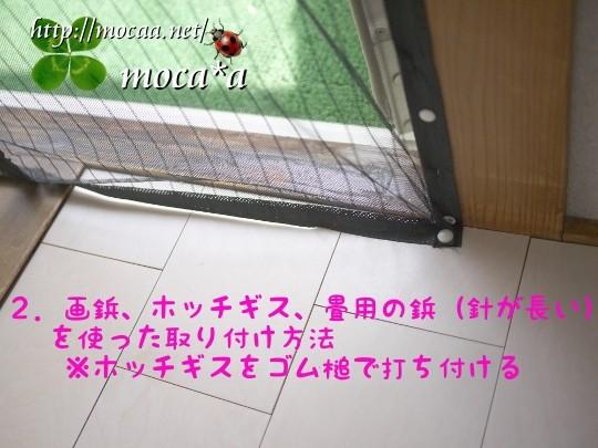 [ネコ娘][網戸の取り付け][猫動画][モカ][The Cat Door][Screen Door][猫用網戸][猫用ドア][犬用ドア][犬用ドア]