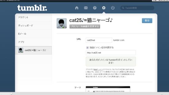 [Blogger][tumblr][seesaa][blog][独自ドメイン][ドメインマッピング][ムームードメイン][Aレコード][CNAMEレコード][独自ドメインブログ]