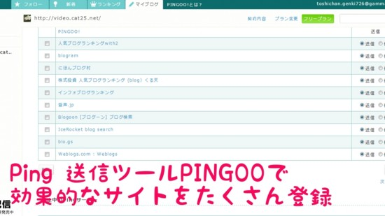 [Blogger][RSS][Ping][blogmura][blogranking][blogram][cat25][pingoo][猫ニャーゴ]