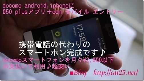 [docomo][android][Android アプリ][おすすめアプリ][電話アプリ][IP電話][050 plus][アプリ][ドコモ][アプリ]