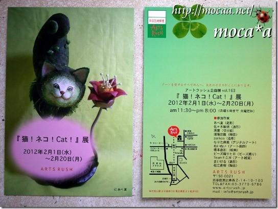[God Cat][The cat goddess][猫神][猫の女神][Cat][癒しの猫神][ミャミコ][cat25]