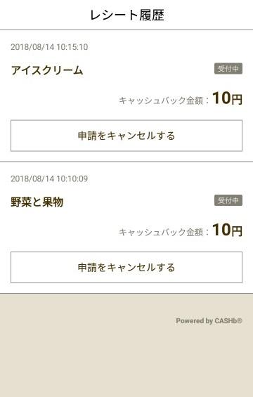 f:id:mocatatou:20180905000145j:plain