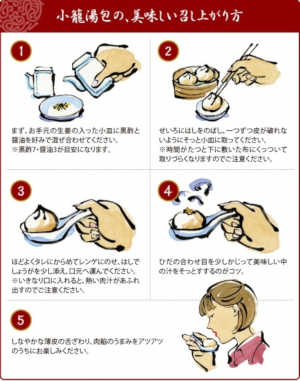 上海湯包小館の小籠包の食べ方