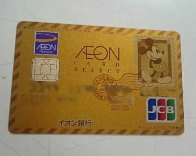 イオンゴールドカード取得
