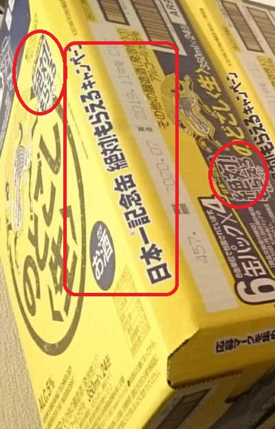 のどごし生 絶対もらえる 日本一記念缶