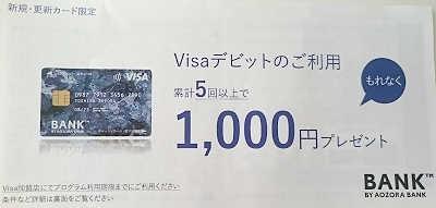 Visaデビット グッドスタートプログラム