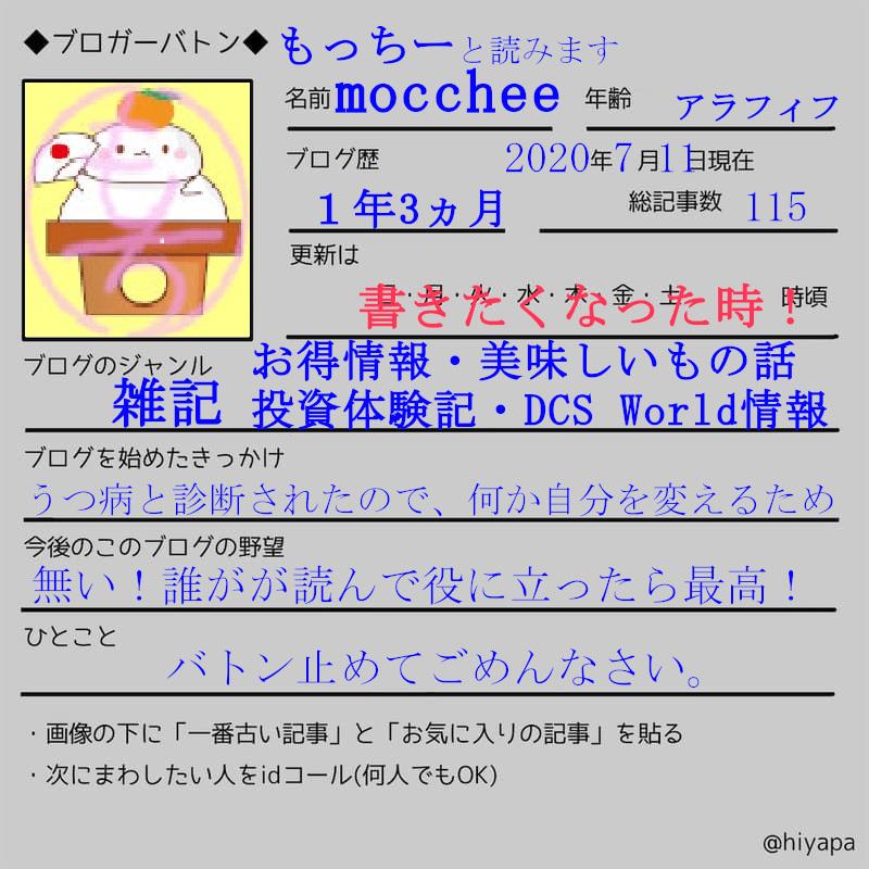 f:id:mocchee:20200711201342j:plain