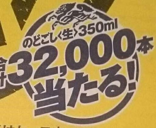 3,000本当たる