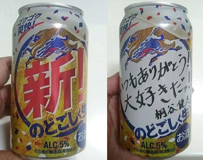 のどごし生 限定直筆サイン缶 桐谷健太