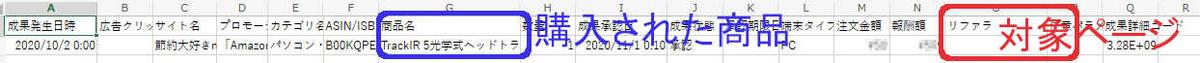 f:id:mocchee:20210117003008j:plain