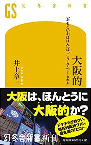 大阪的「おもろいおばはん」は、こうしてつくられた