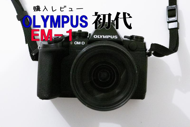 OLYMPUS E-M1 初代 購入レビュー