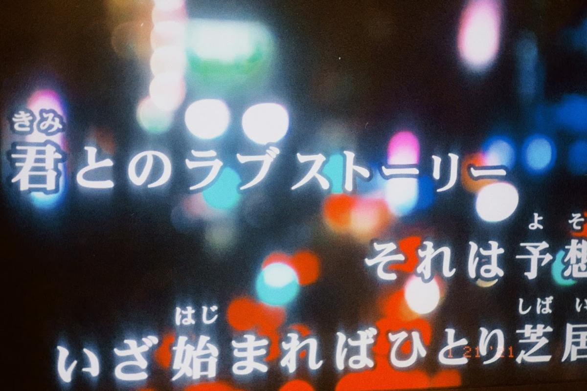 おうちカラオケ画面