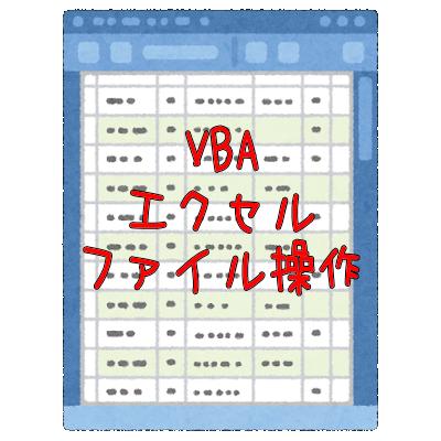 VBA エクセルファイル操作