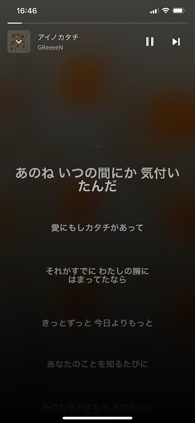 Amazon Music 歌詞表示機能
