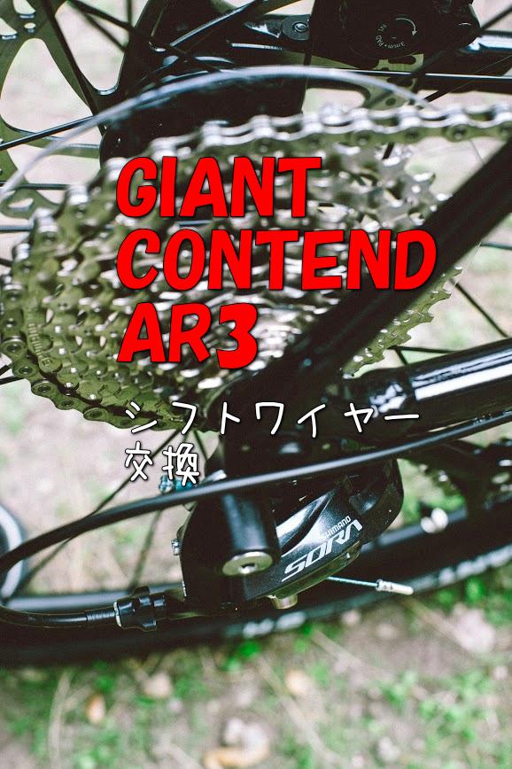 GIANT CONTEND AR3 リアシフトワイヤー交換