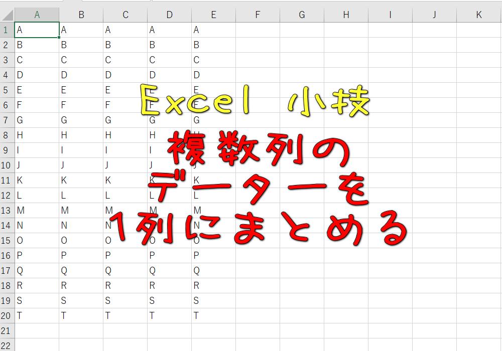 Excel複数列データーを1列にまとめる