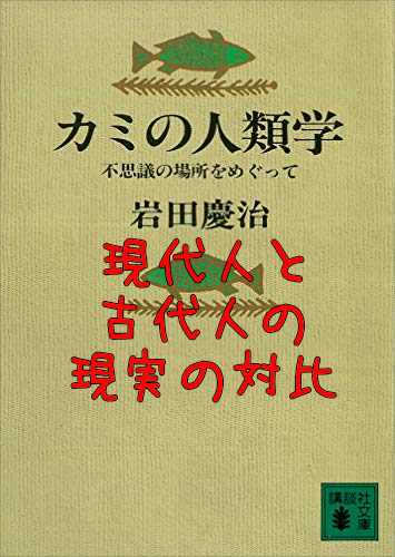 カミの人類学 岩田 慶治