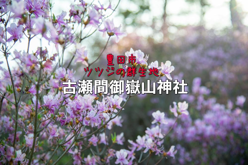 古瀬間御嶽山神社